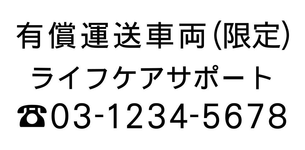 切り文字CY02-黒・TEL入(600mm×240mm)