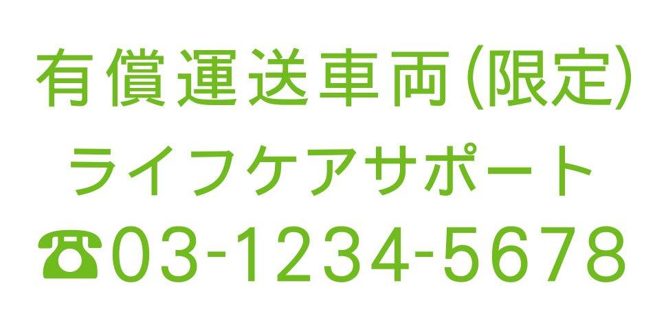 切り文字CY02-黄緑・TEL入(600mm×240mm)