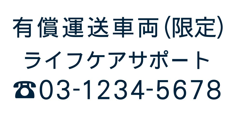 切り文字CY02-紺・TEL入(600mm×240mm)