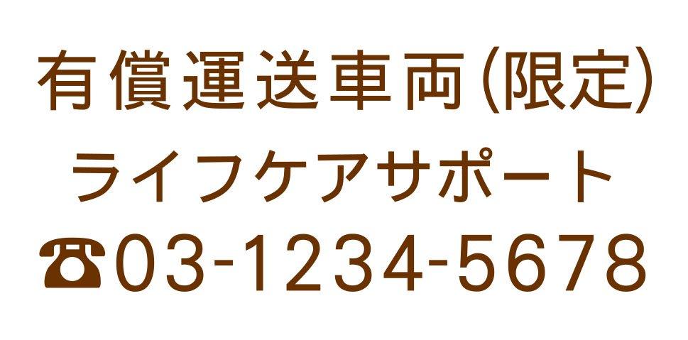 切り文字CY02-茶色・TEL入(600mm×240mm)