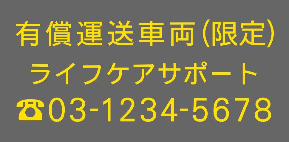 切り文字CY02-黄色・TEL入(600mm×240mm)