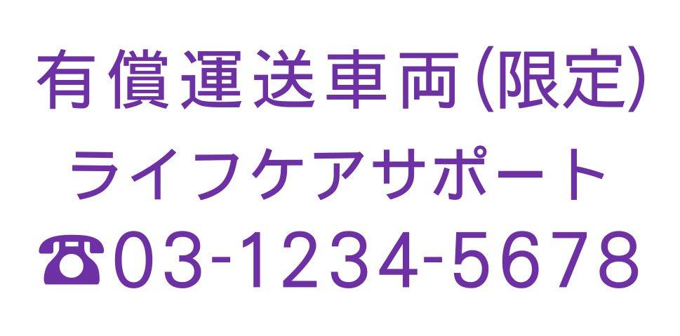 切り文字CY02-紫・TEL入(600mm×240mm)