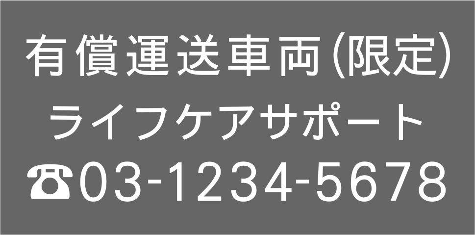 切り文字CY02-白・TEL入(600mm×240mm)