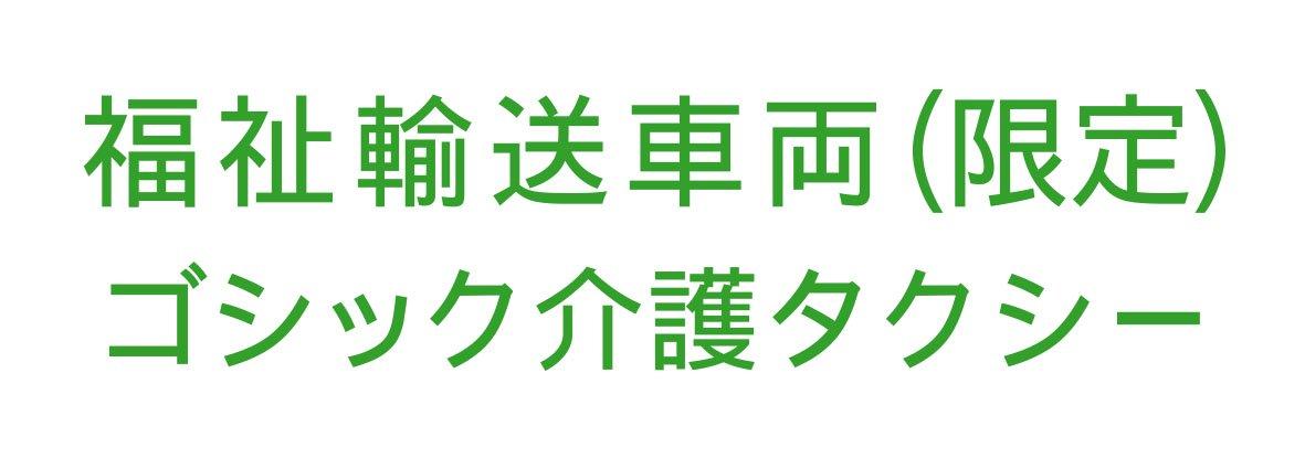 切り文字F01-緑(600mm×150mm)