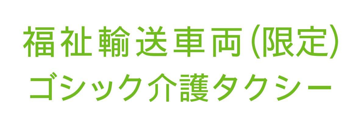 切り文字F01-黄緑(600mm×150mm)