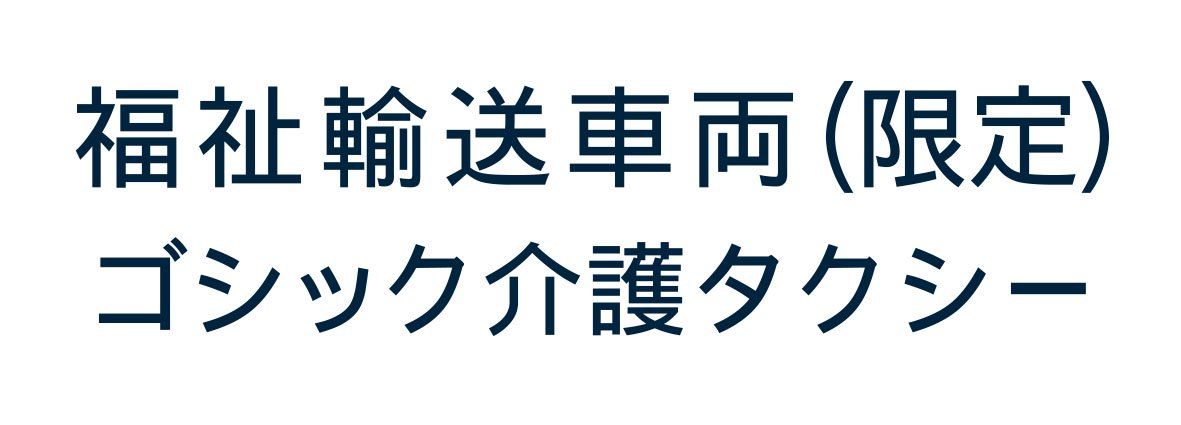 切り文字F01-紺(600mm×150mm)