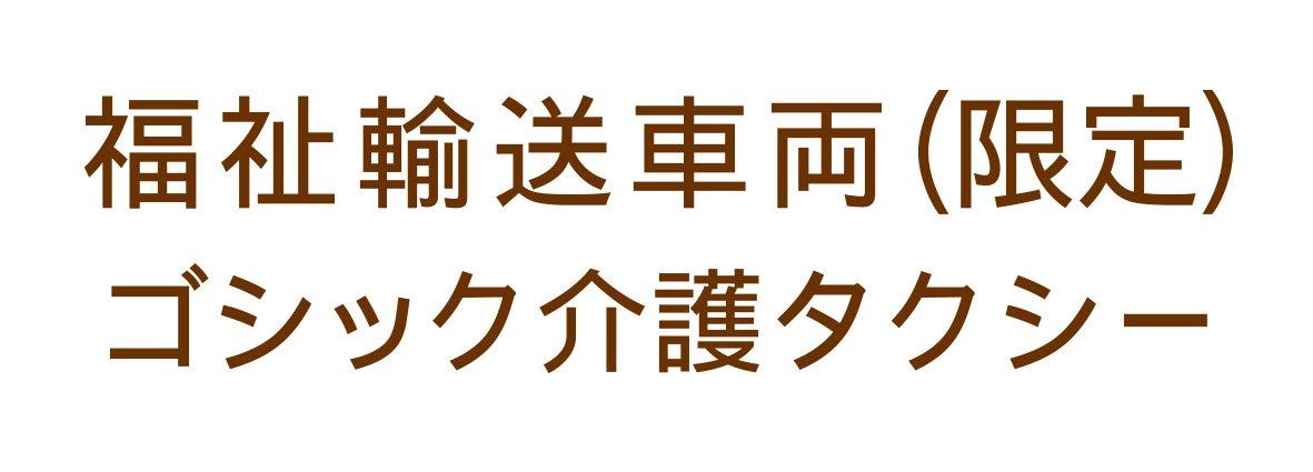 切り文字F01-茶色(600mm×150mm)