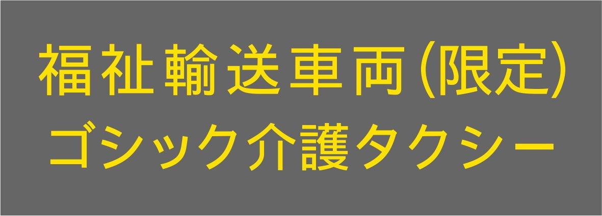 切り文字F01-黄色(600mm×150mm)