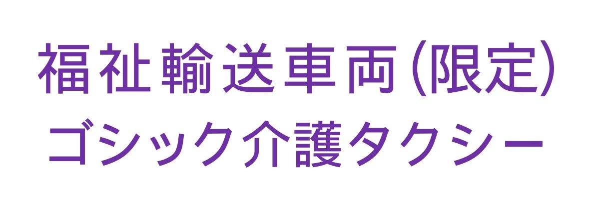 切り文字F01-紫(600mm×150mm)