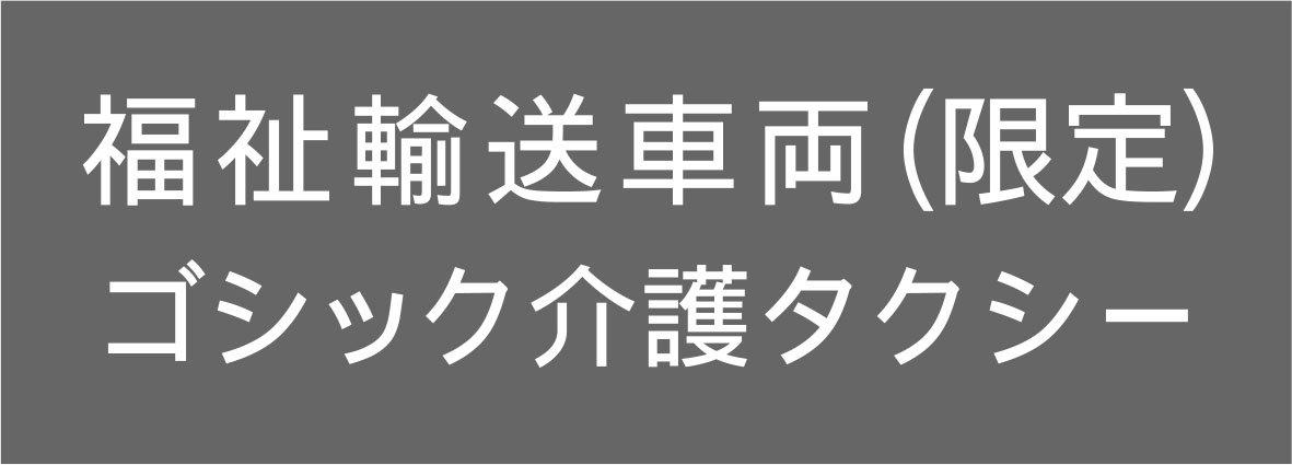 切り文字F01-白(600mm×150mm)