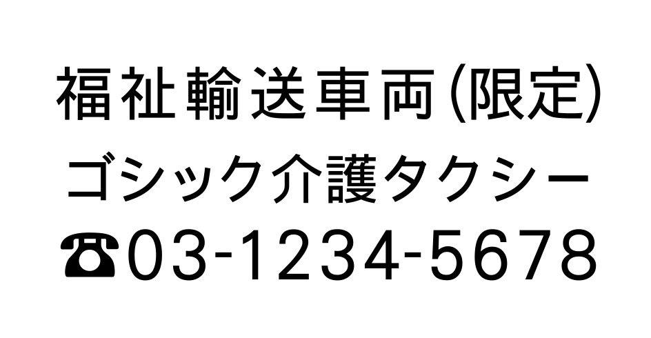 切り文字F02-黒・TEL入(600mm×240mm)