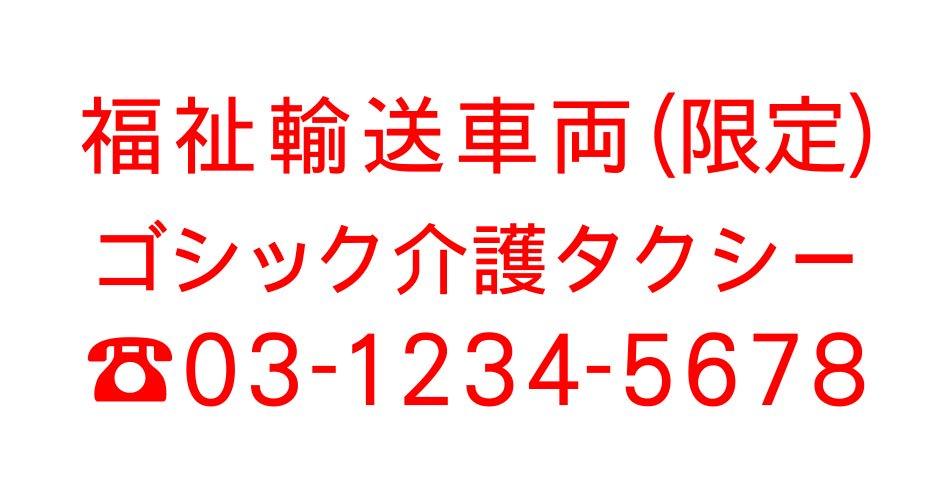 切り文字F02-赤・TEL入(600mm×240mm)