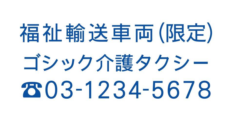 切り文字F02-青・TEL入(600mm×240mm)