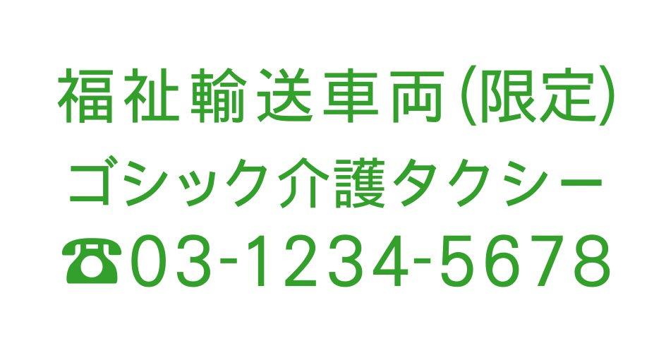 切り文字F02-緑・TEL入(600mm×240mm)