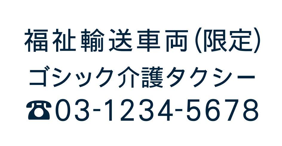 切り文字F02-紺・TEL入(600mm×240mm)