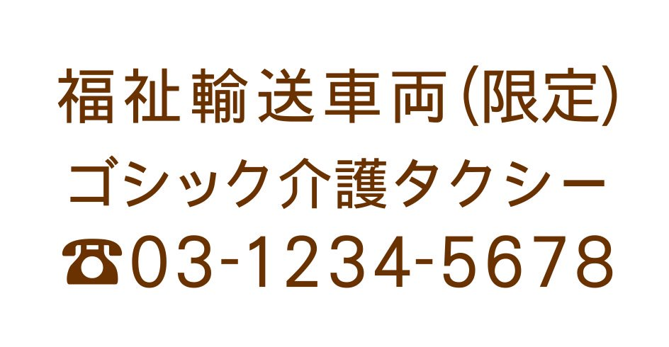 切り文字F02-茶色・TEL入(600mm×240mm)