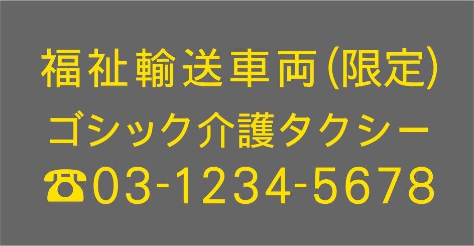 切り文字F02-黄色・TEL入(600mm×240mm)