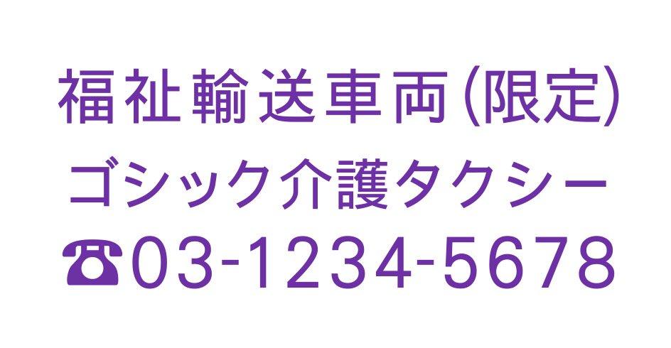 切り文字F02-紫・TEL入(600mm×240mm)