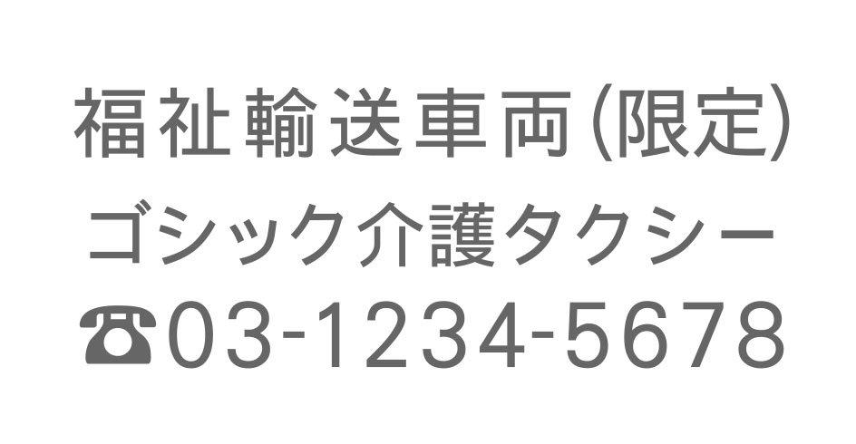 切り文字F02-グレー・TEL入(600mm×240mm)