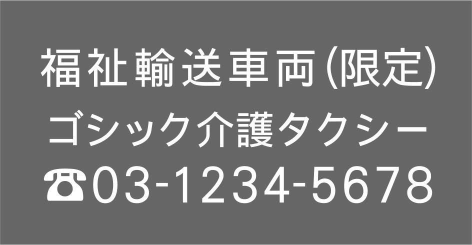 切り文字F02-白・TEL入(600mm×240mm)
