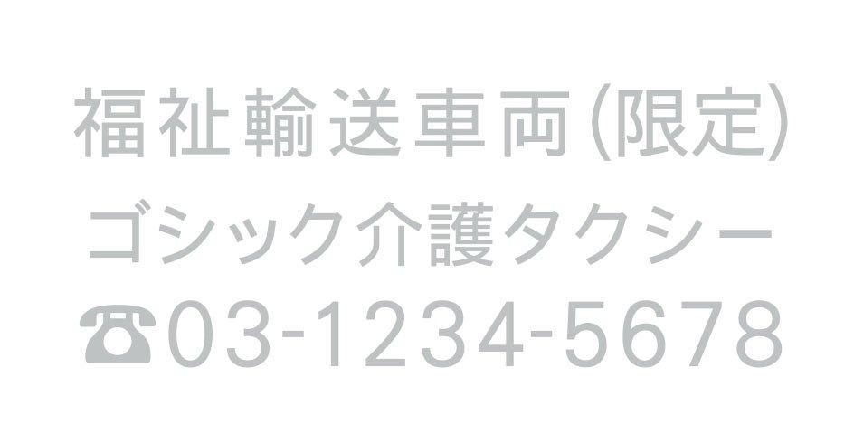 切り文字F02-シルバー・TEL入(600mm×240mm)