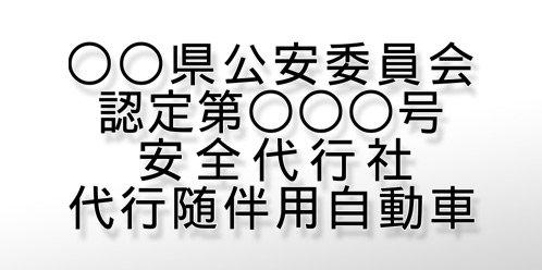 切り文字D01|事業所名9字迄|全16色(500mm×230mm)
