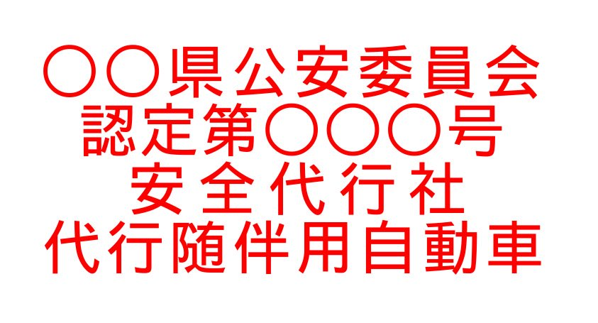 切り文字D01-赤|事業所名9文字迄|500mm×230mm