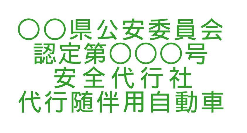 切り文字D01-緑|事業所名9文字迄|500mm×230mm