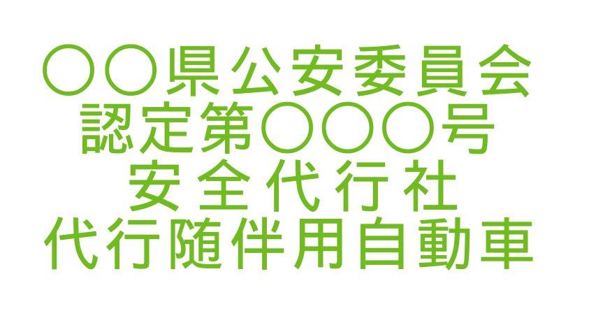 切り文字D01-黄緑|事業所名9文字迄|500mm×230mm