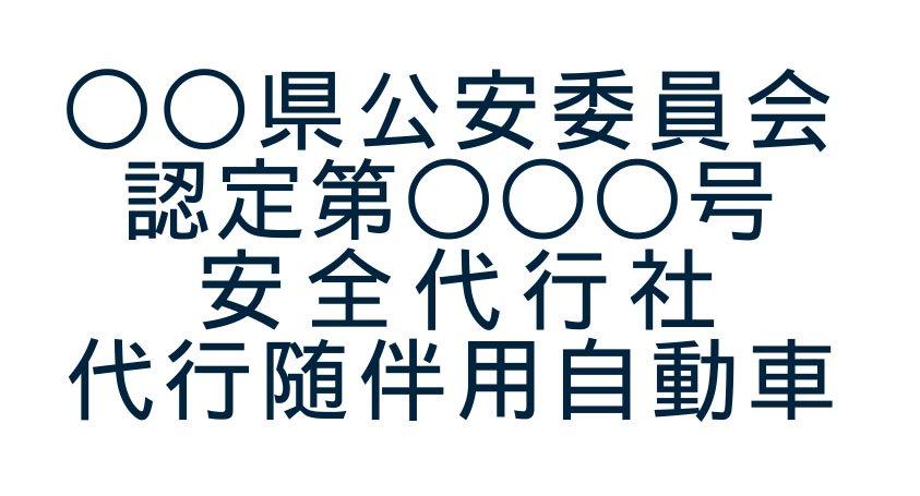 切り文字D01-紺|事業所名9文字迄|500mm×230mm
