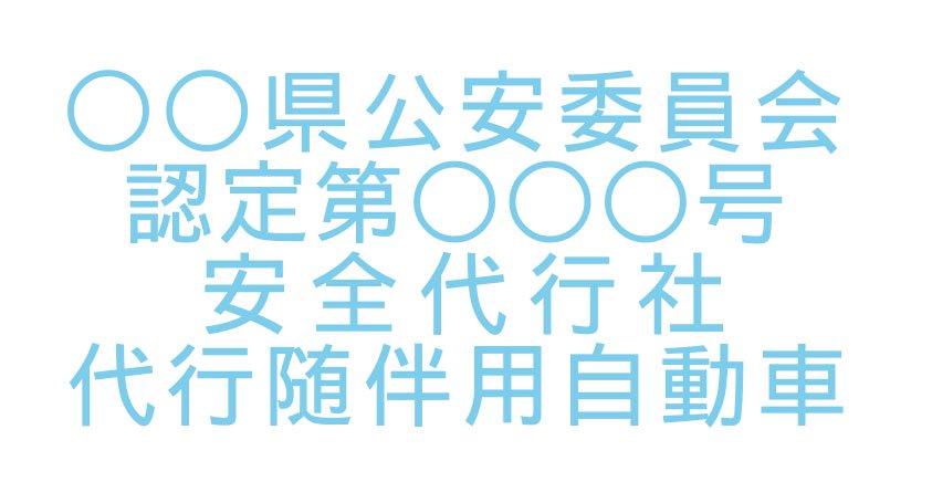 切り文字D01-水色|事業所名9文字迄|500mm×230mm