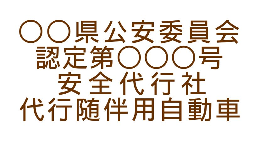 切り文字D01-茶色|事業所名9文字迄|500mm×230mm