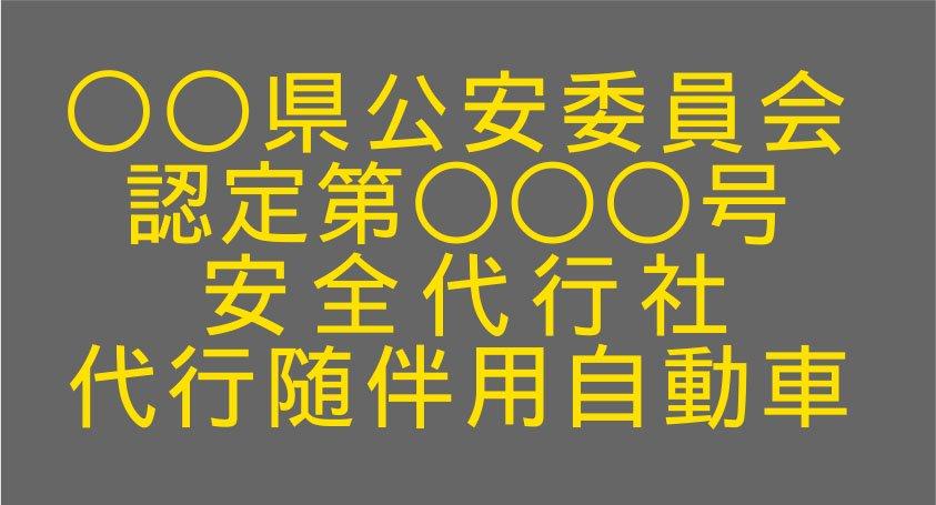 切り文字D01-黄色|事業所名9文字迄|500mm×230mm