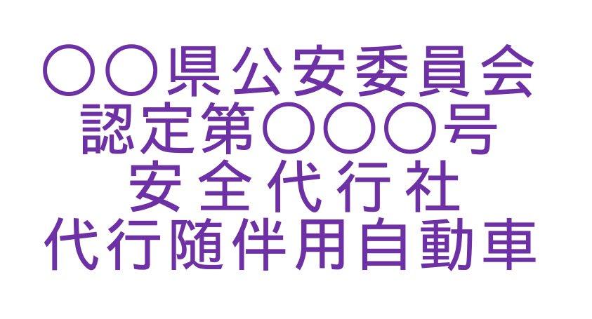切り文字D01-紫|事業所名9文字迄|500mm×230mm
