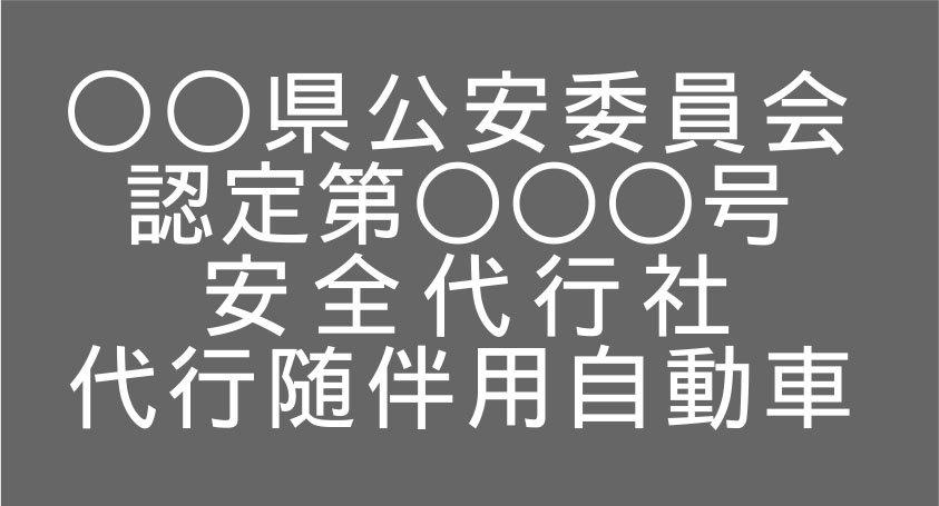 切り文字D01-白|事業所名9文字迄|500mm×230mm