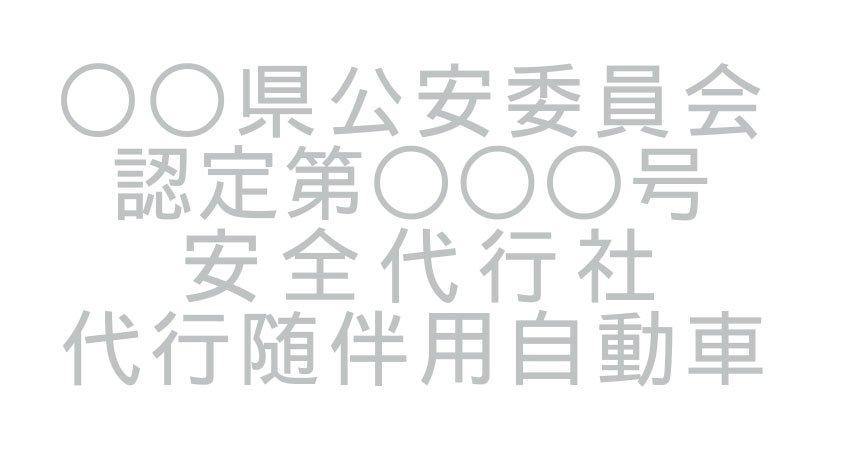 切り文字D01-シルバー|事業所名9文字迄|500mm×230mm