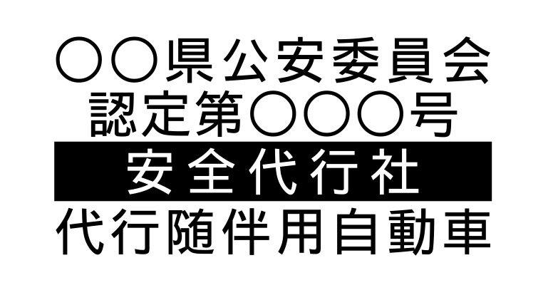切り文字D02-黒|ライン入|事業所名9文字迄|500mm×250mm