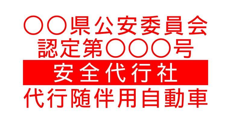 切り文字D02-赤|ライン入|事業所名9文字迄|500mm×250mm