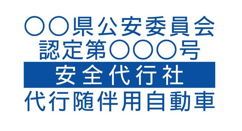 切り文字D02-青|ライン入|事業所名9文字迄|500mm×250mm