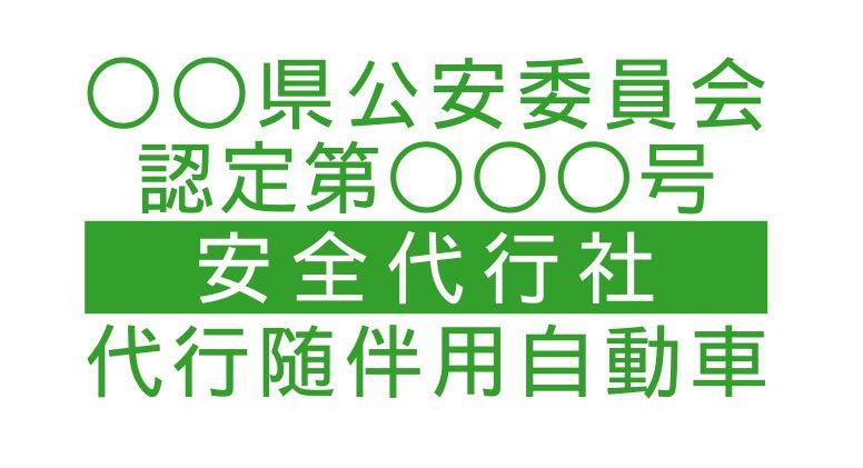 切り文字D02-緑|ライン入|事業所名9文字迄|500mm×250mm