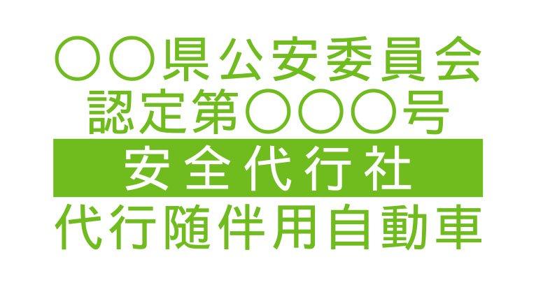 切り文字D02-黄緑|ライン入|事業所名9文字迄|500mm×250mm