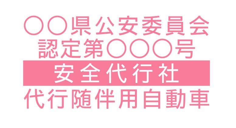 切り文字D02-ピンク|ライン入|事業所名9文字迄|500mm×250mm