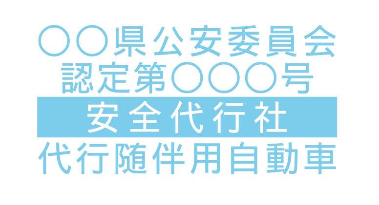 切り文字D02-水色|ライン入|事業所名9文字迄|500mm×250mm