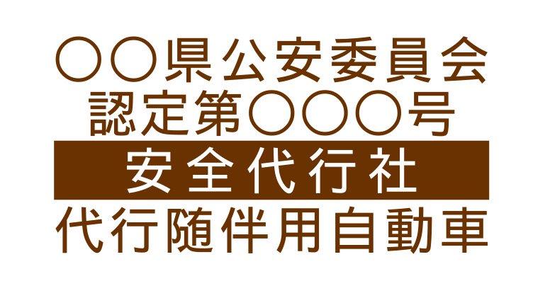 切り文字D02-茶色|ライン入|事業所名9文字迄|500mm×250mm