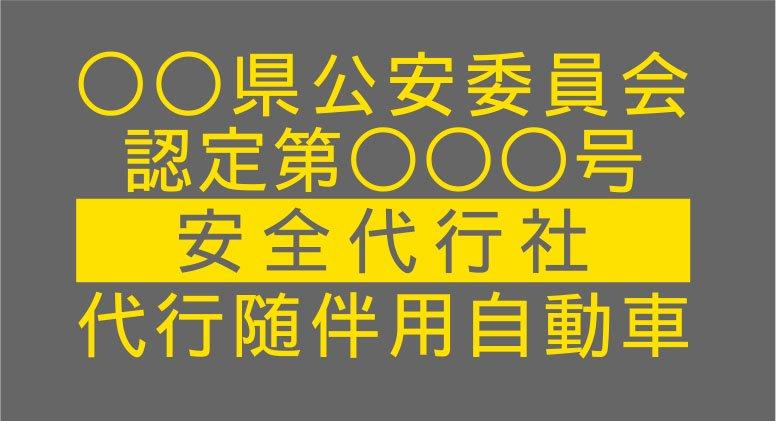 切り文字D02-黄色|ライン入|事業所名9文字迄|500mm×250mm