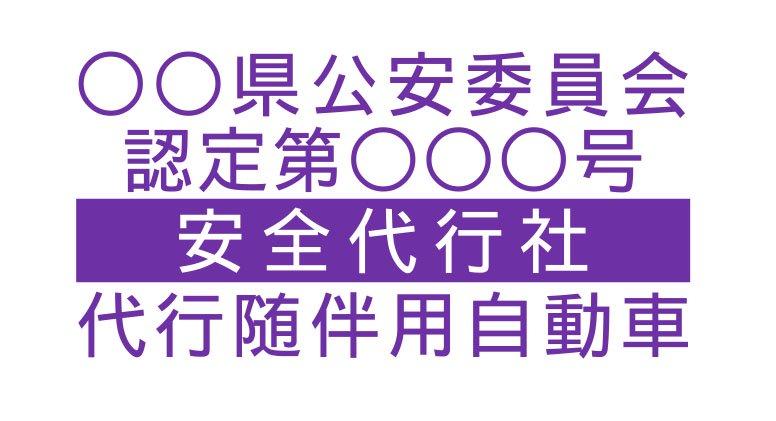 切り文字D02-紫|ライン入|事業所名9文字迄|500mm×250mm