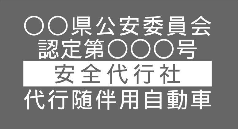切り文字D02-白|ライン入|事業所名9文字迄|500mm×250mm