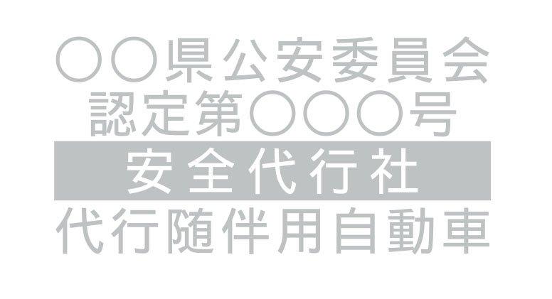 切り文字D02-シルバー|ライン入|事業所名9文字迄|500mm×250mm