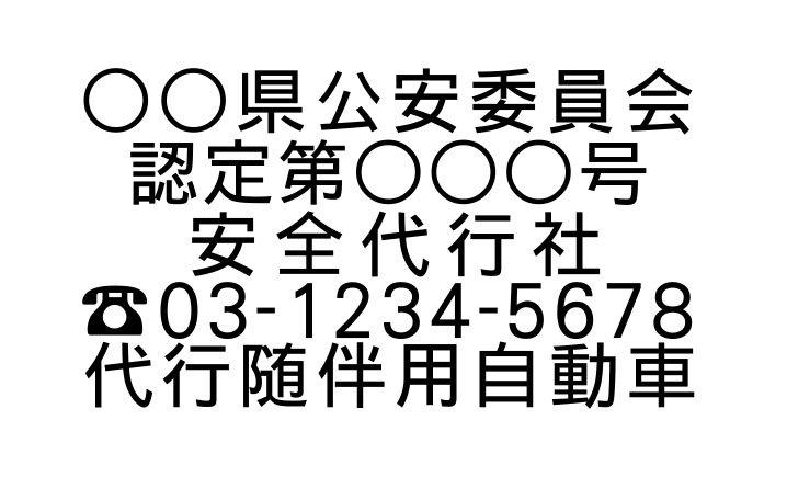 切り文字D03-黒|TEL入|事業所名9文字迄|500mm×280mm