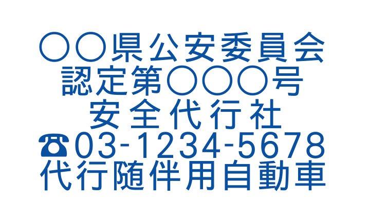 切り文字D03-青|TEL入|事業所名9文字迄|500mm×280mm
